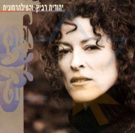 Yehudit Ravitz and the Israeli Philharmonic Orchestra - Yehudit Ravitz