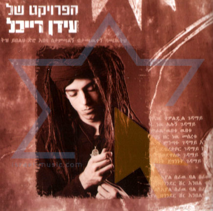 Idan Raichel's Project (With DVD) के द्वारा The Idan Raichel's Project