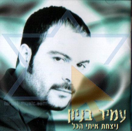 You Won Everything with Me (We Won Together) Par Amir Benayoun