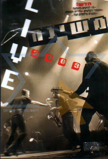 Live 2003 - Mashina