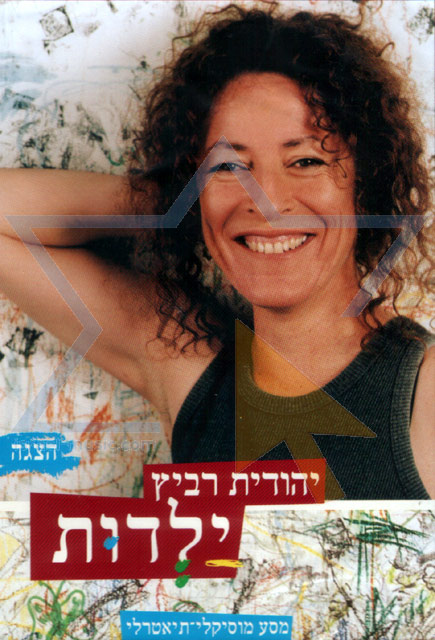 Childhood Von Yehudit Ravitz