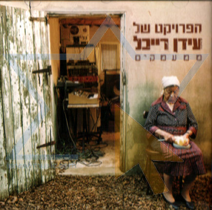 Mi'ma'amakim (Out of the Depths) لـ The Idan Raichel's Project