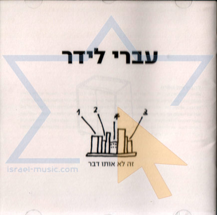 It's Not the Same by Ivri Lider