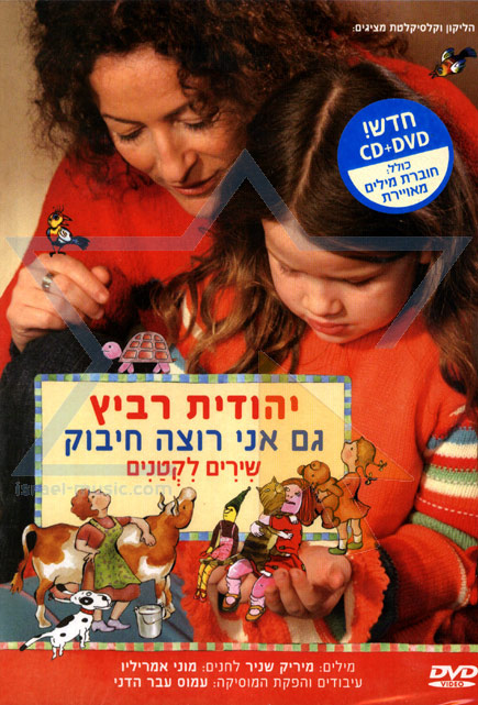 I Need a Hug Too Von Yehudit Ravitz