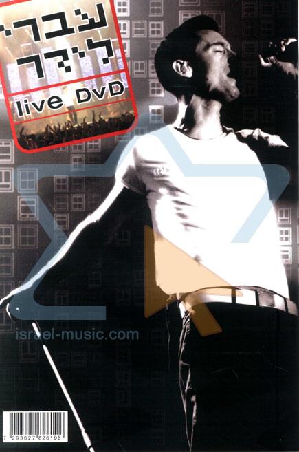 Live DVD لـ Ivri Lider