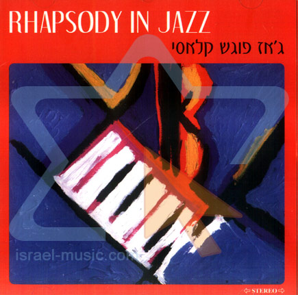 Rhapsody in Jazz by Various