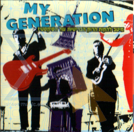My Generation by Various