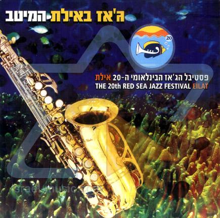 Jazz in Eilat - The Best के द्वारा Various