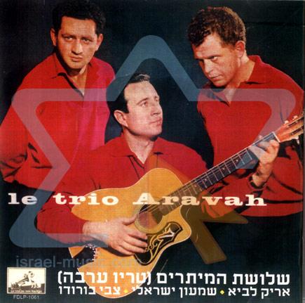 Le Trio Aravah Di Trio Aravah