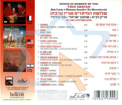 Le Trio Aravah - Trio Aravah
