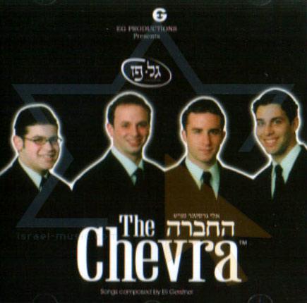 The Chevra 1 Di The Chevra