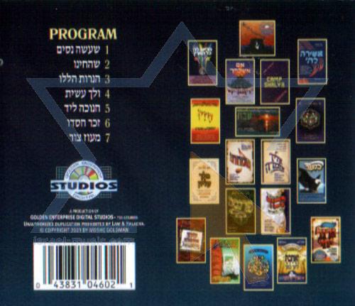 Sh'asa Nissim by Moshe Goldman