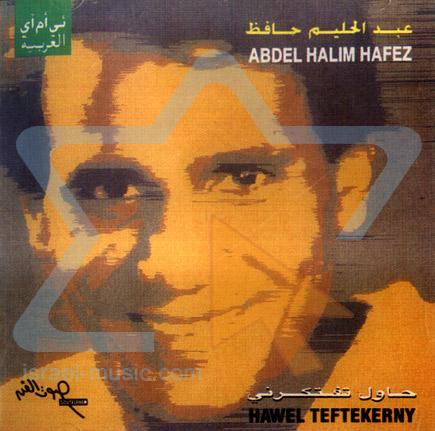Hawel Teftekerny Par Abdel Halim Hafez