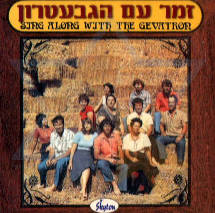 Sing Along with the Gevatron by The Gevatron the Israeli Kibbutz Folk Singers