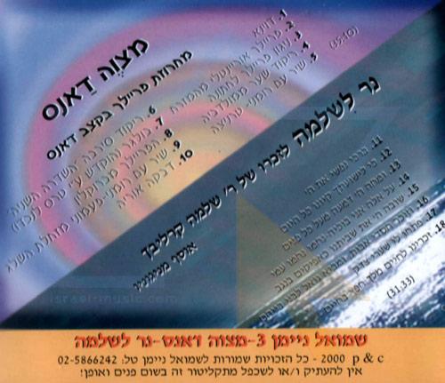 Candle to Shlomo by Shmuel Nieman