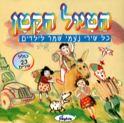 The Children Songs of Naomi Shemer by Various