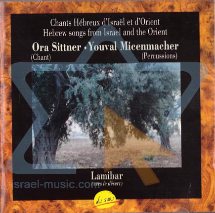 Lamidbar by Ora Sittner