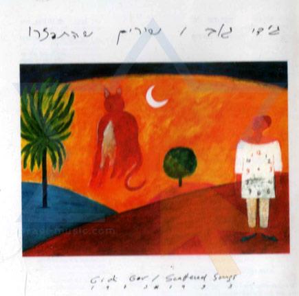 Scattered Songs - Gidi Gov