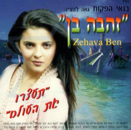 Stop the World by Zehava Ben