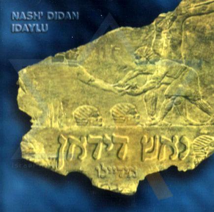 Idaylu by Nash Didan