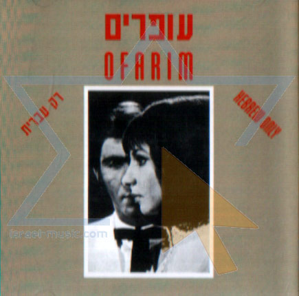 Hebrew Only - The Ofarim
