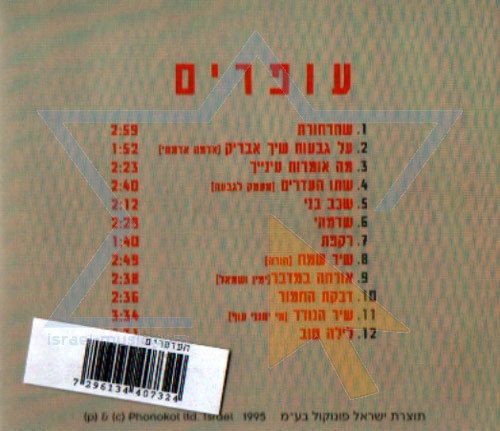 Hebrew Only by Ha'ofarim
