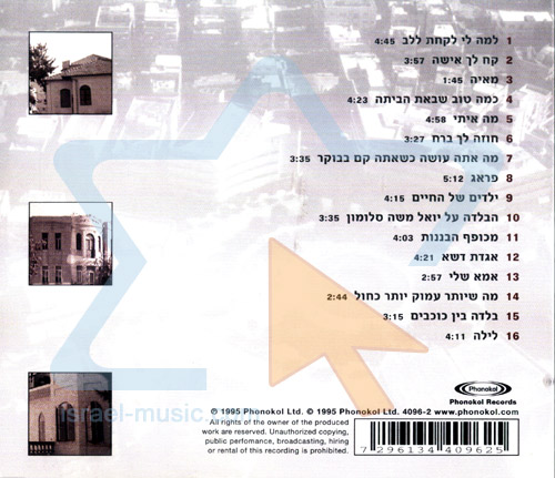 The Songs of Shalom Chanoch by Various