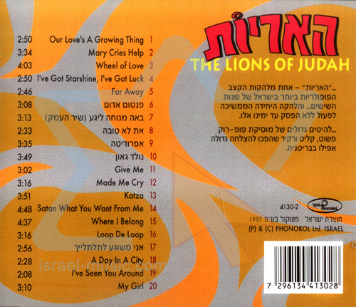 The Lions of Judah by The Lions