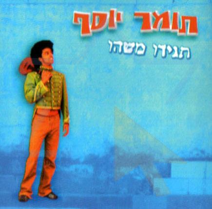 Say Something by Tomer Yoseff