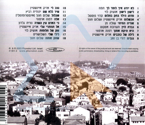 The Songs of Shalom Chanoch - Part 2 by Various