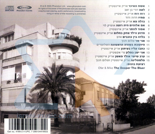 The Songs of Shalom Chanoch - Part 3 by Various