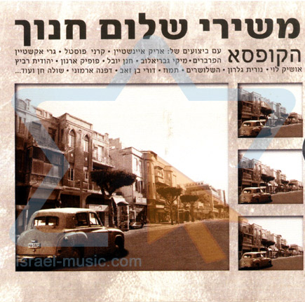 The Songs of Shalom Chanoch - The Box Set Par Various