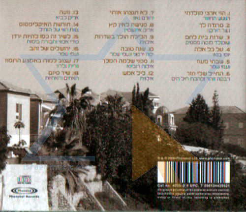 The Songs of Naomi Shemer by Various