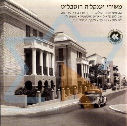 The Songs of Yaakov Rothblitt - Various