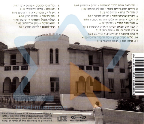 The Songs of Yaakov Rothblitt by Various