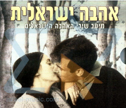 Israeli Love by Various