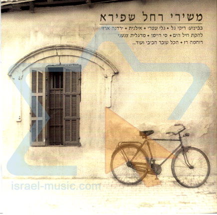 The Songs of Rachel Shapira by Various