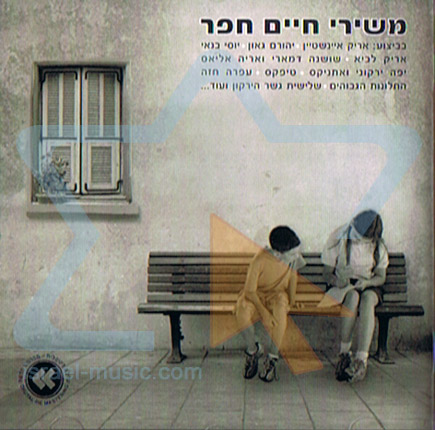 The Songs of Chaim Heffer Di Various