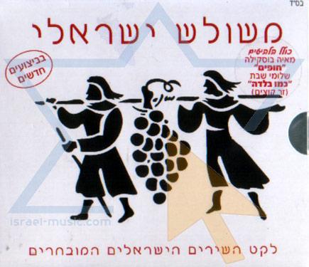משולש ישראלי - אמנים שונים