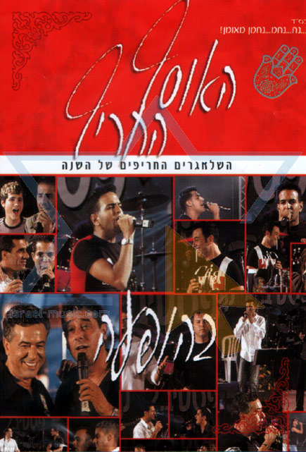 Two Sugar - The Spicy Collection Live के द्वारा Various