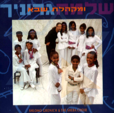 Shlomo Gronich and the Sheba Choir के द्वारा Shlomo Gronich