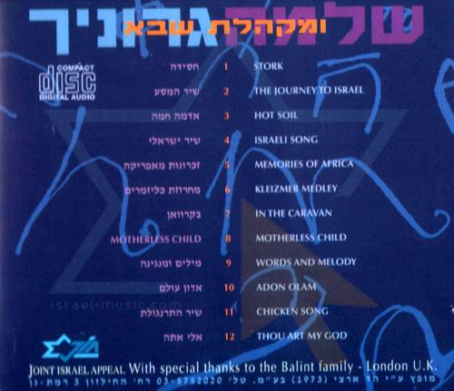 Shlomo Gronich and the Sheba Choir Par Shlomo Gronich