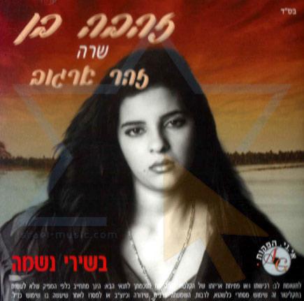 Sings Zohar Argov by Zehava Ben