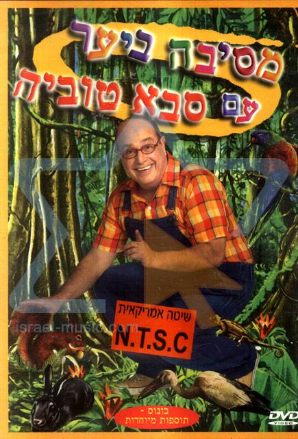 Saba Touvia 1 - NTSC Par Touvia Tzafir