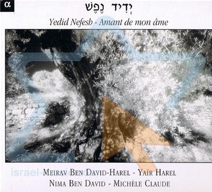 Yedid Nefesh - Amant De Mon Âme لـ Various