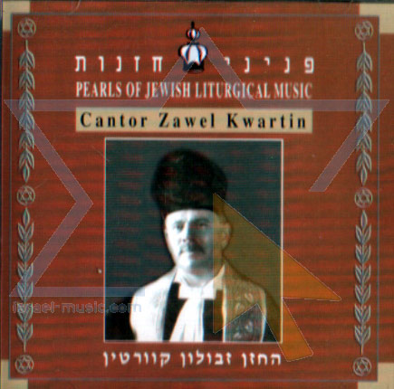 "Pearls of Jewish Liturgical Music by Cantor Zevulun ""Zavel"" Kwartin"
