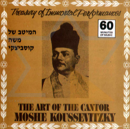 The Art of the Cantor Moshe Koussevitzky के द्वारा Cantor Moshe Koussevitzky