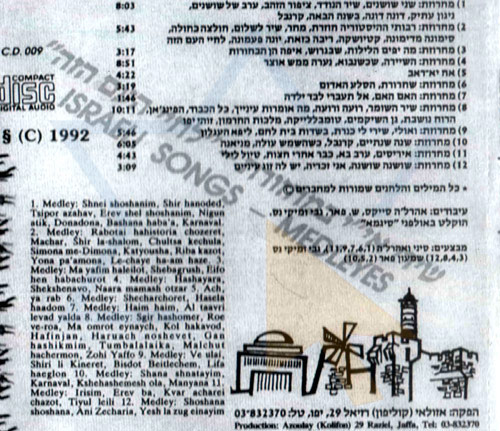 Israeli Songs Medleyes by Various