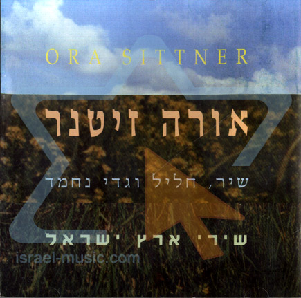 Songs of Israel by Ora Sittner