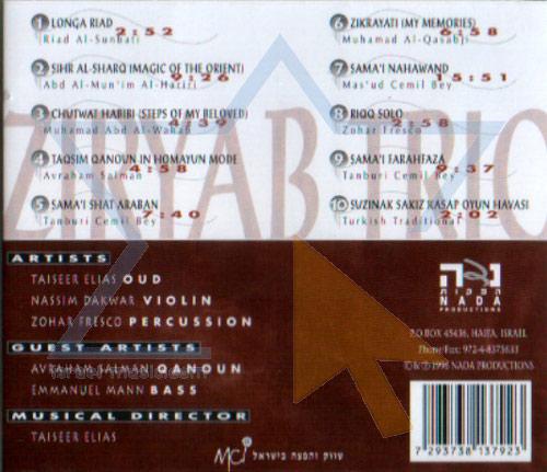 Oriental Art Music by Ziryab Trio